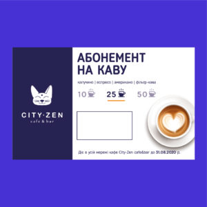 Coffee certificate (25 cups)